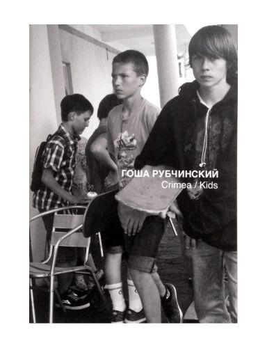 Crimea / Kids (signed)
